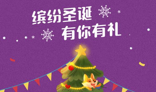 缤纷好礼连送四天,打卡Rmall绝美圣诞,玩乐嗨翻精彩连轴转!