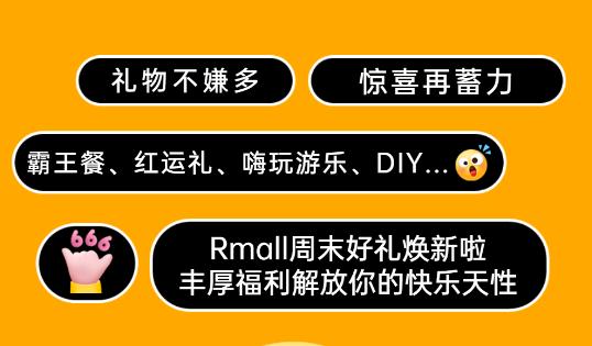 免费好礼随心嗨逛,Rmall精彩焕新,加持红运礼快乐翻倍享~