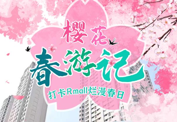 樱花正当季,打卡Rmall浪漫粉樱圣地~大波粉色暴击带你开启梦幻之旅!