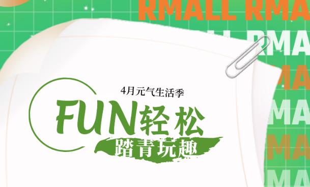 """FUN""假啦!Rmall这波操作极具娱乐性!有礼有趣精彩十足,福利薅到停不下来"